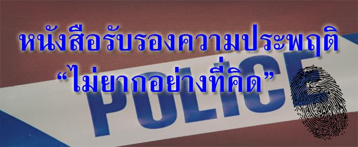 policecheck_1