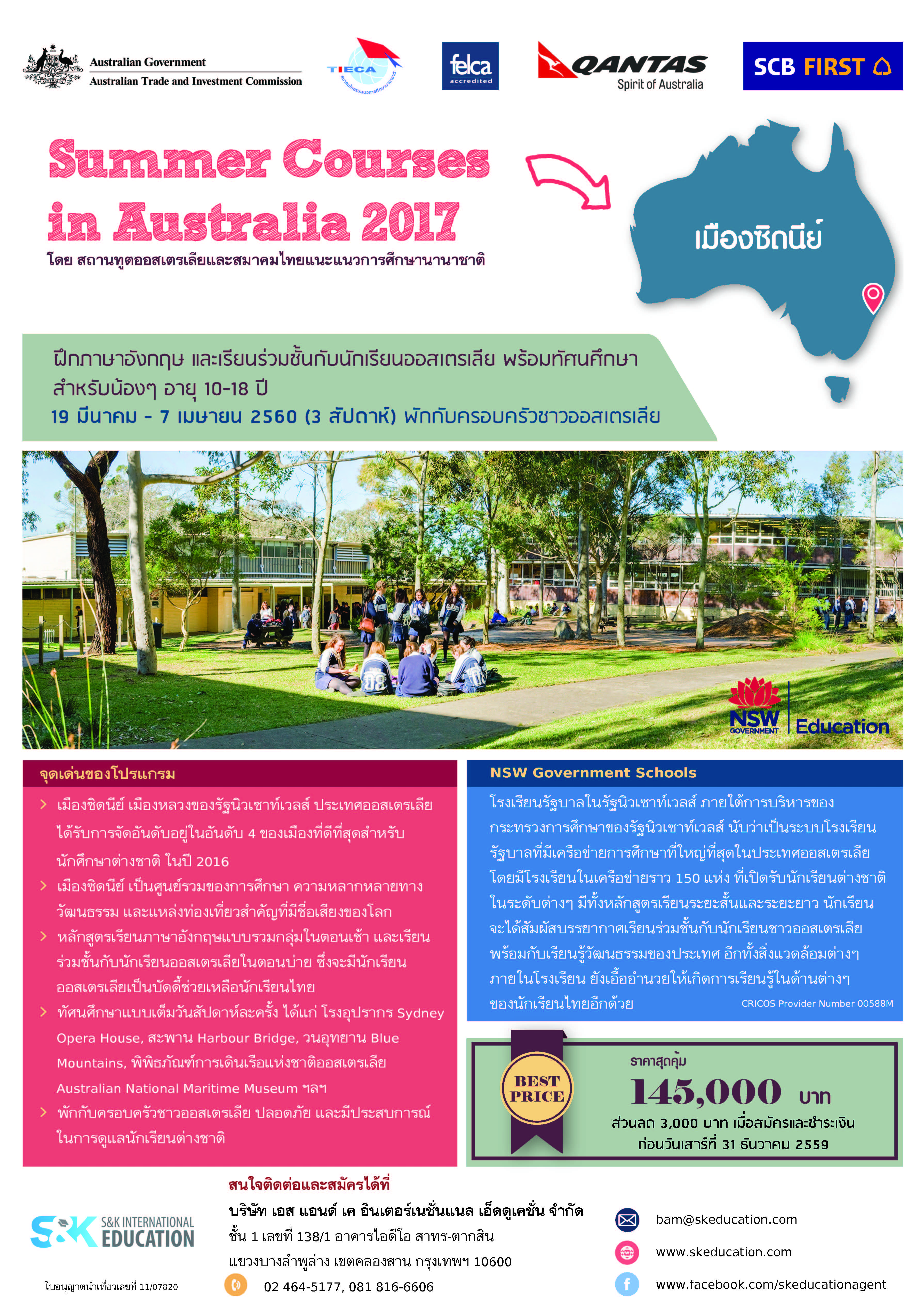 flyer-study-tour-2017_page_1