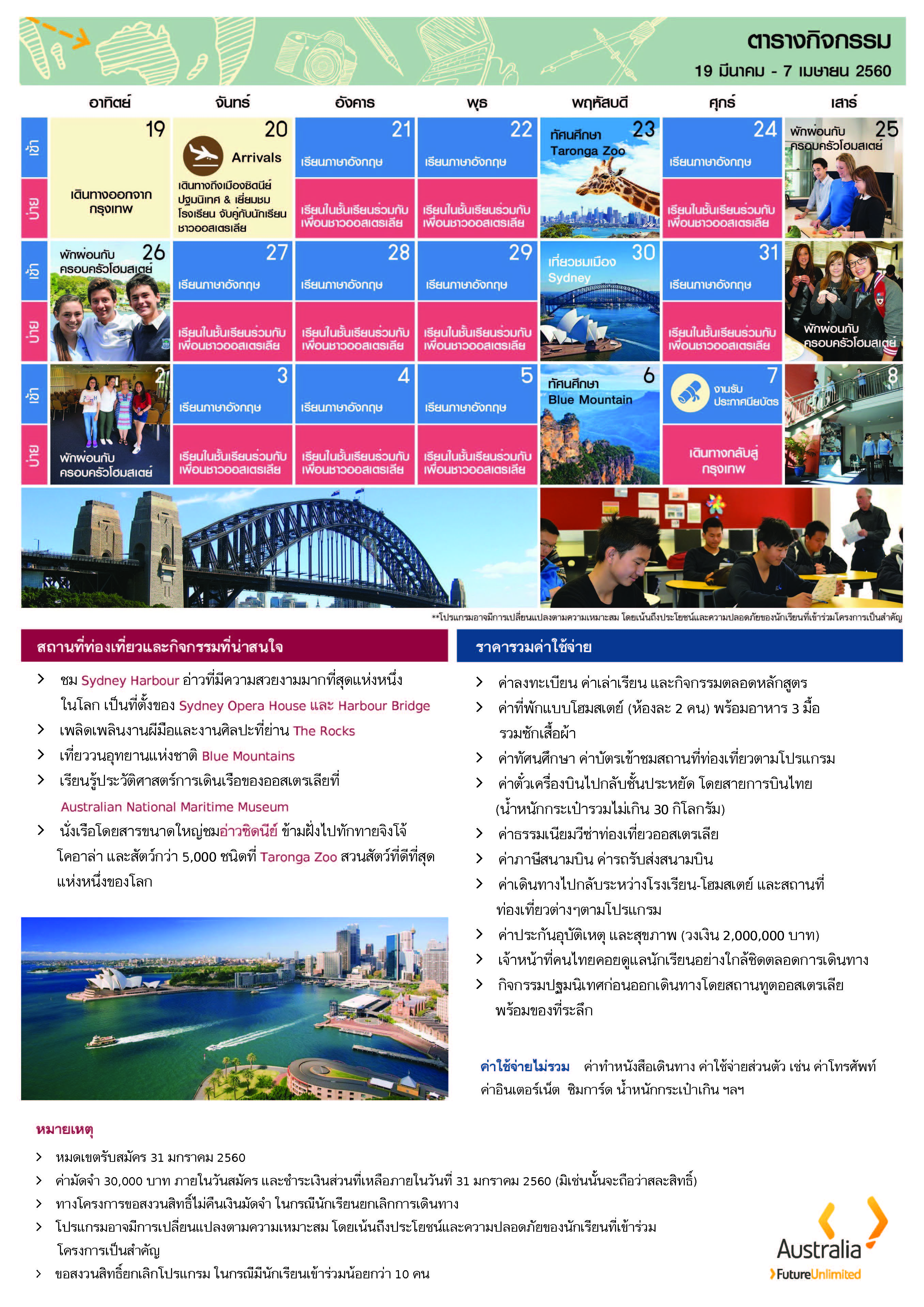 flyer-study-tour-2017_page_2